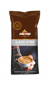 """1 ק""""ג של פולי קפה אספרסו  Classic - פולי קפה קלויים לאספרסו מאוזן ומלא"""
