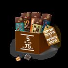 חבילת 5 מארזי קפסולות אספרסו
