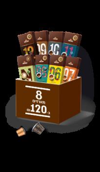 חבילת 8 מארזי קפסולות אספרסו