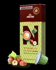 """קפסולות אספרסו בטעם אגוזי לוז (לא כשל""""פ)"""
