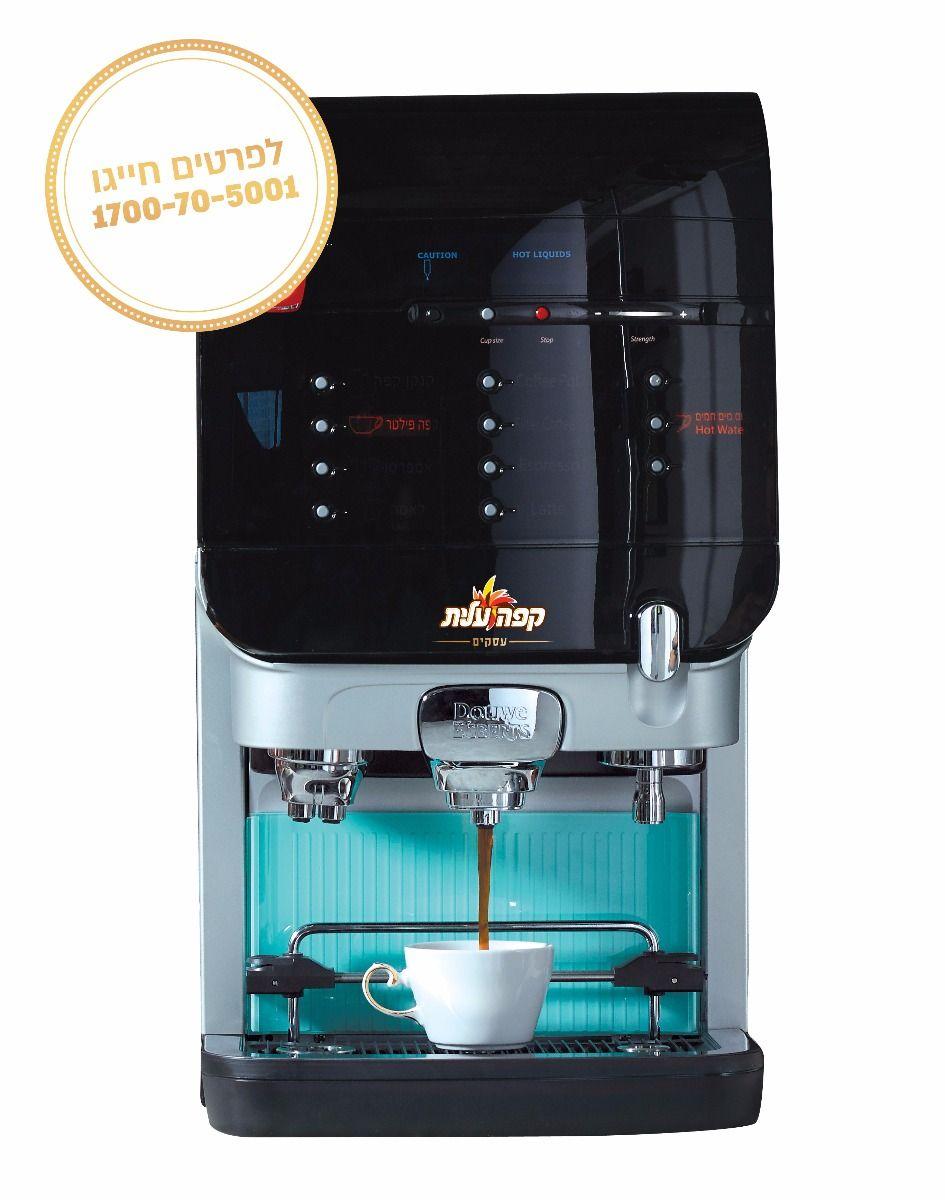 מכונת קפה  Cafitesse Excellence