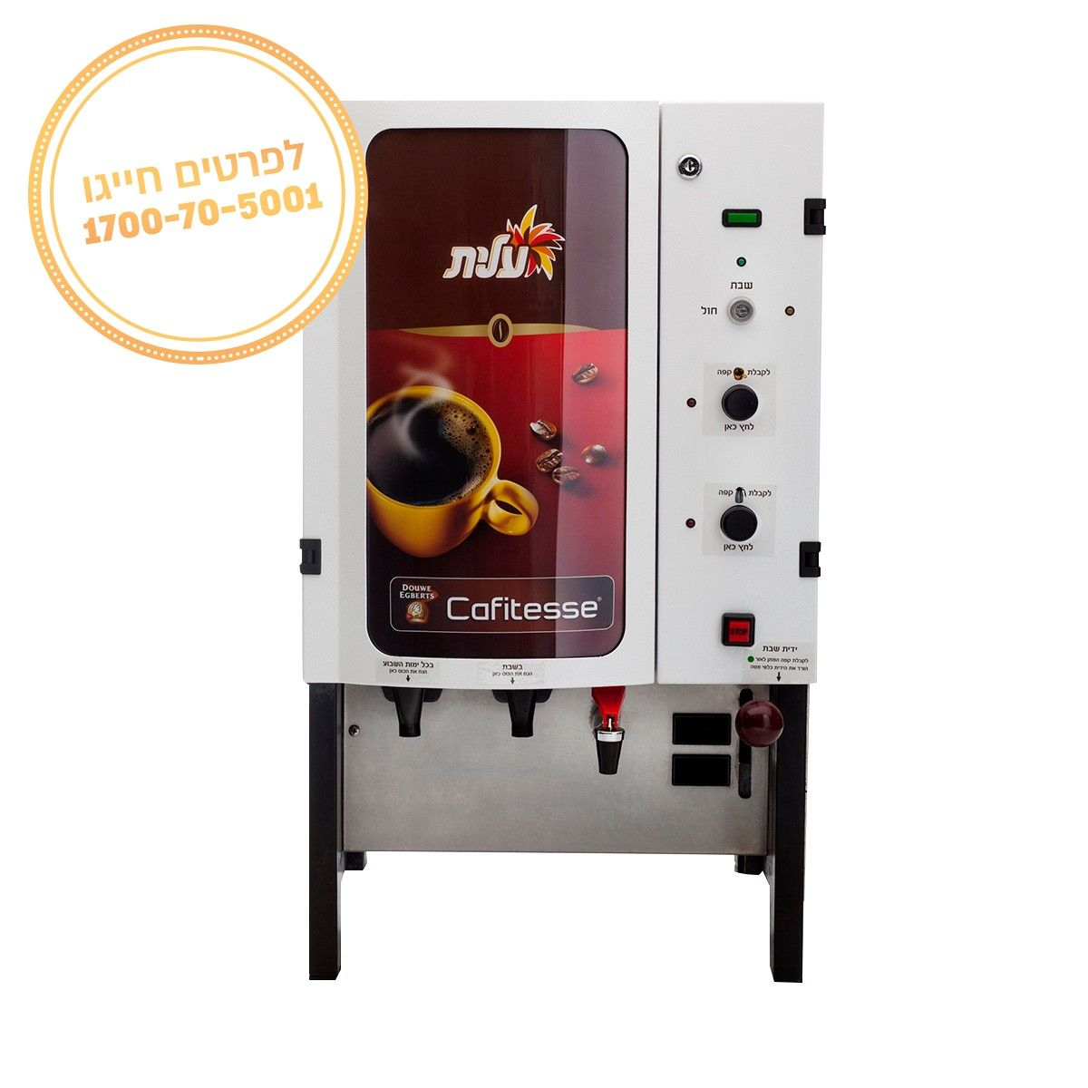 מכונת קפה  Cafitesse Prima