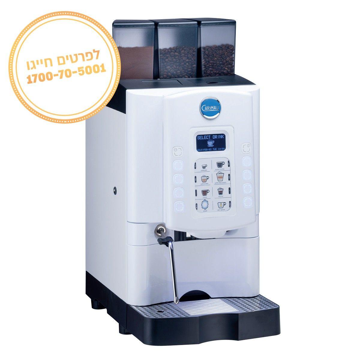 מכונת קפה אוטומטית Carimali Armonia soft