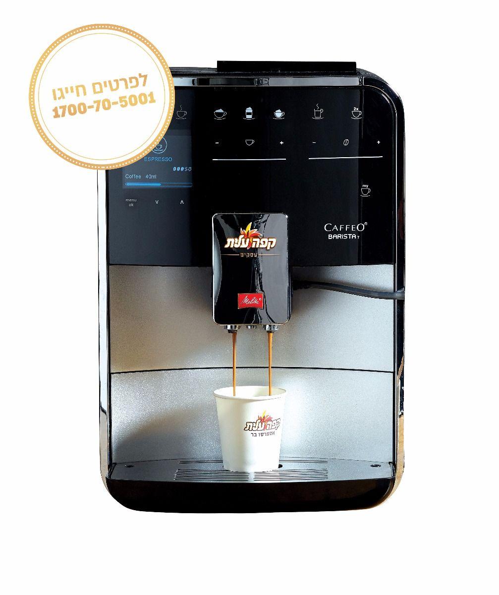 MELITTA BARISTA מכונת קפה אוטוומטית