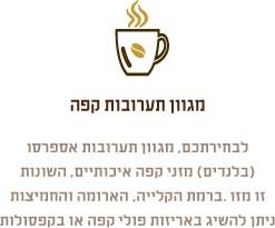 מגוון תערובות קפה