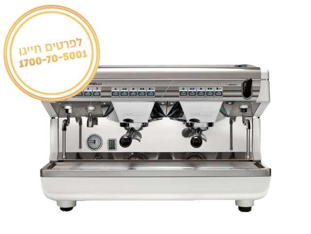מכונת קפה מקצועית Nouva Simonelli Appia II