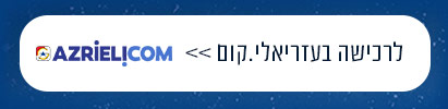 כפתור לרכישה באתר עזריאלי קום