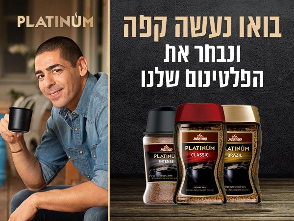 בואו נעשה קפה ונבחר את הplatinum שלנו