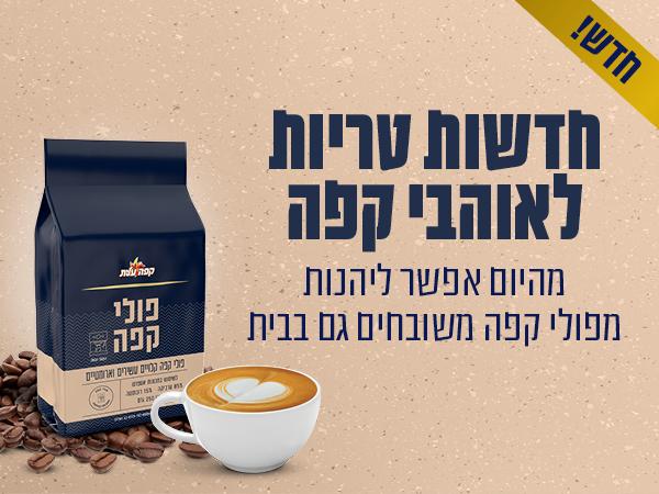 מהיום אפשר ליהנות מפולי קפה משובחים גם בבית