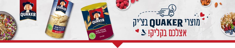 מוצרי QUAKER בצ'יק אצלכם בקליק!