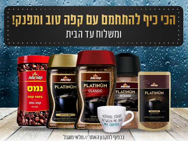 הכי כיף להתחמם עם קפה טוב ומפנק!