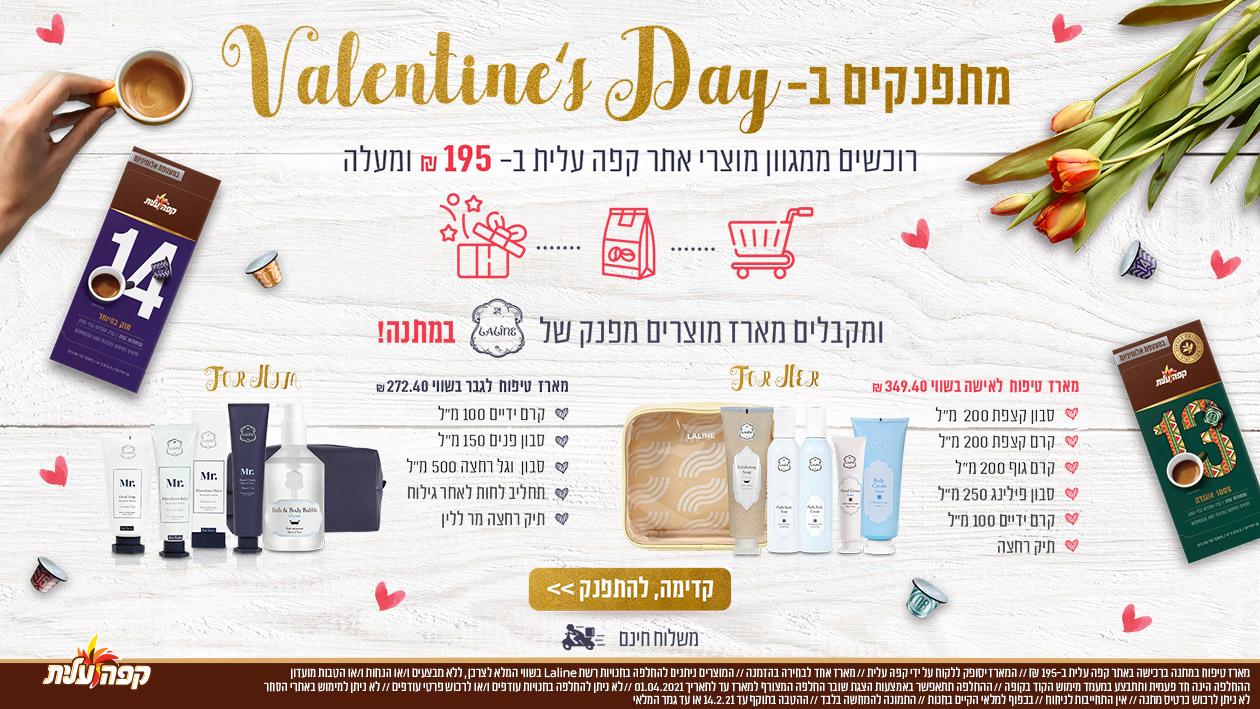 מתפנקים ב-valentines-day באתר קפה עלית