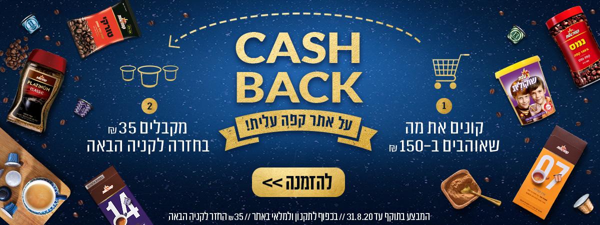 cash back על אתר קפה עלית