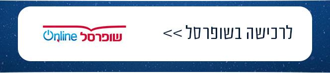 כפתור לרכישה באתר שופסל און-ליין