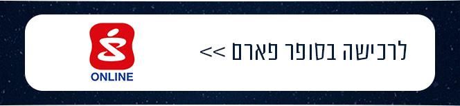 כפתור לרכישה באתר סופר פארם